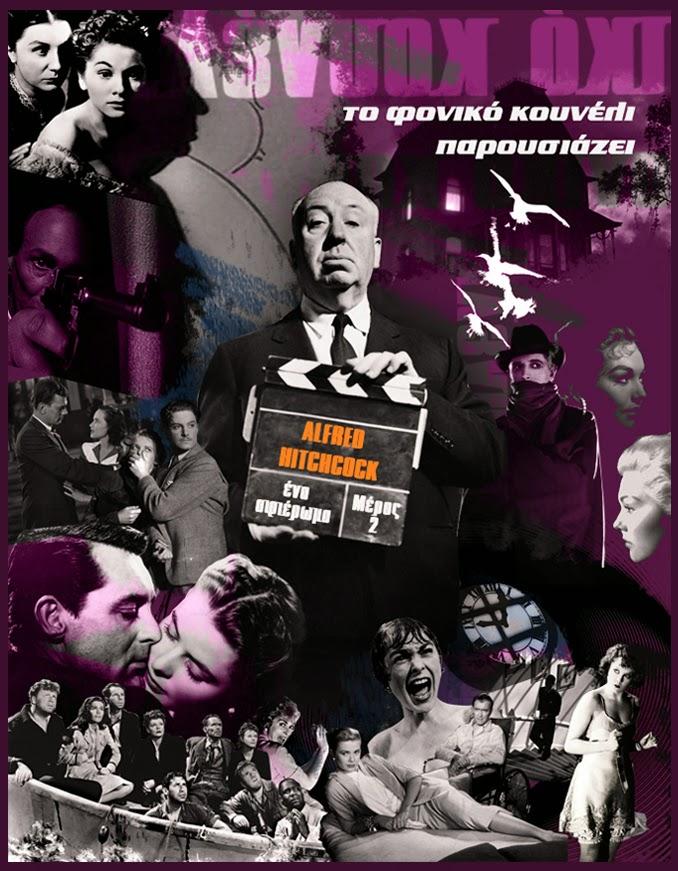 Αφιέρωμα στις καλύτερες ταινίες του Χίτσκοκ από το Φονικό Κουνέλι