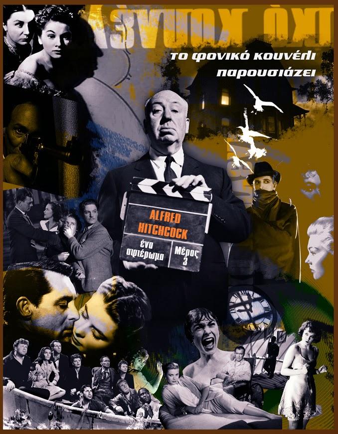 Αφιέρωμα στις καλύτερες ταινίες του Άλφρεντ Χίτσκοκ, μέρος 2 / Alfred Hitchcock best films, part 2 - από το Φονικό Κουνέλι