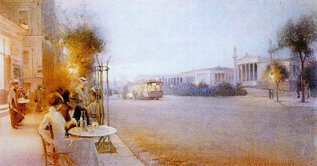 H παλιά Αθήνα μέσα από τη ζωγραφική του Παύλου Μαθιόπουλου