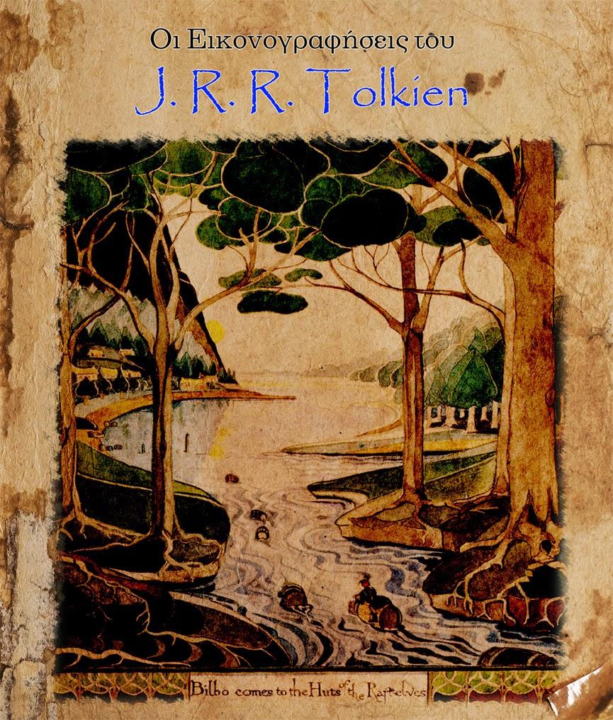 Ένα αφιέρωμα στις εικονογραφήσεις του Τζ. Ρ. Ρ. Τόλκιν / J. R. R. Tolkien's illustrations