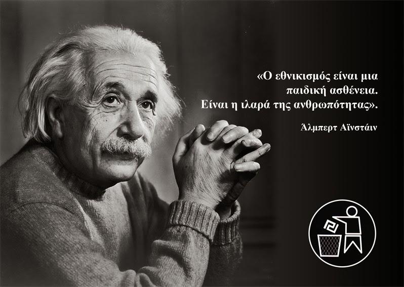 """Άλμπερτ Αϊνστάιν: """"Ο Εθνικισμός είναι μια παιδική ασθένεια. Είναι η ιλαρά της ανθρωπότητας."""""""