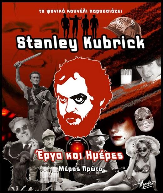 Έργα και ημέρες του Στάνλεϊ Κιούμπρικ [Stanley Kubrick]... ένα αφιέρωμα από το Φονικό Κουνέλι