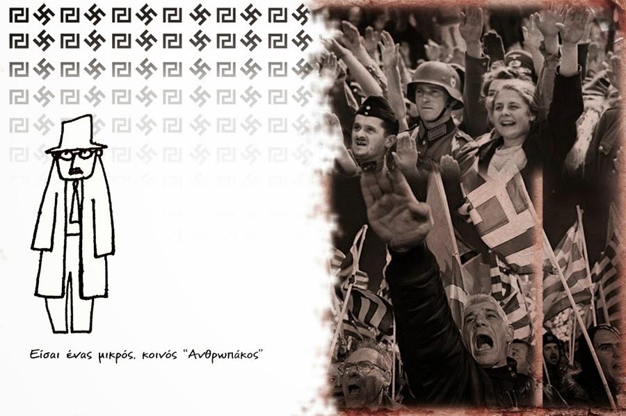 Ο Βίλχελμ Ράιχ και η Μαζική Ψυχολογία του Φασισμού... μέρος 2. Παρουσίαση: το Φονικό Κουνέλι