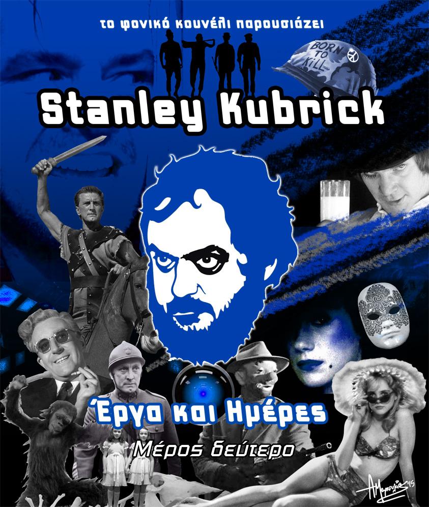Στάνλεϊ Κιούμπρικ, έργα και ημέρες [μέρος 2]: οι καλύτερες ταινίες του. Παρουσίαση από το Φονικό Κουνέλι