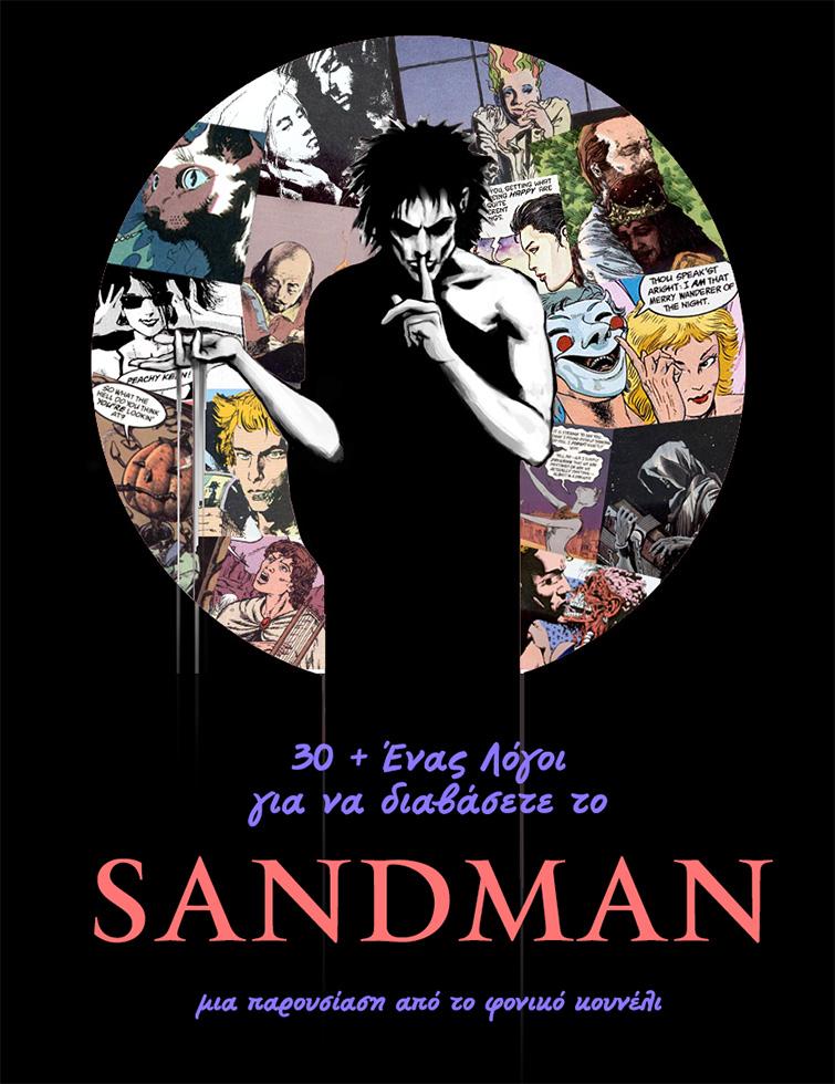 Το απόλυτο αφιέρωμα στο Sandman... τη θρυλική σειρά κόμικς του Νιλ Γκέιμαν. Παρουσίαση από το Φονικό Κουνέλι