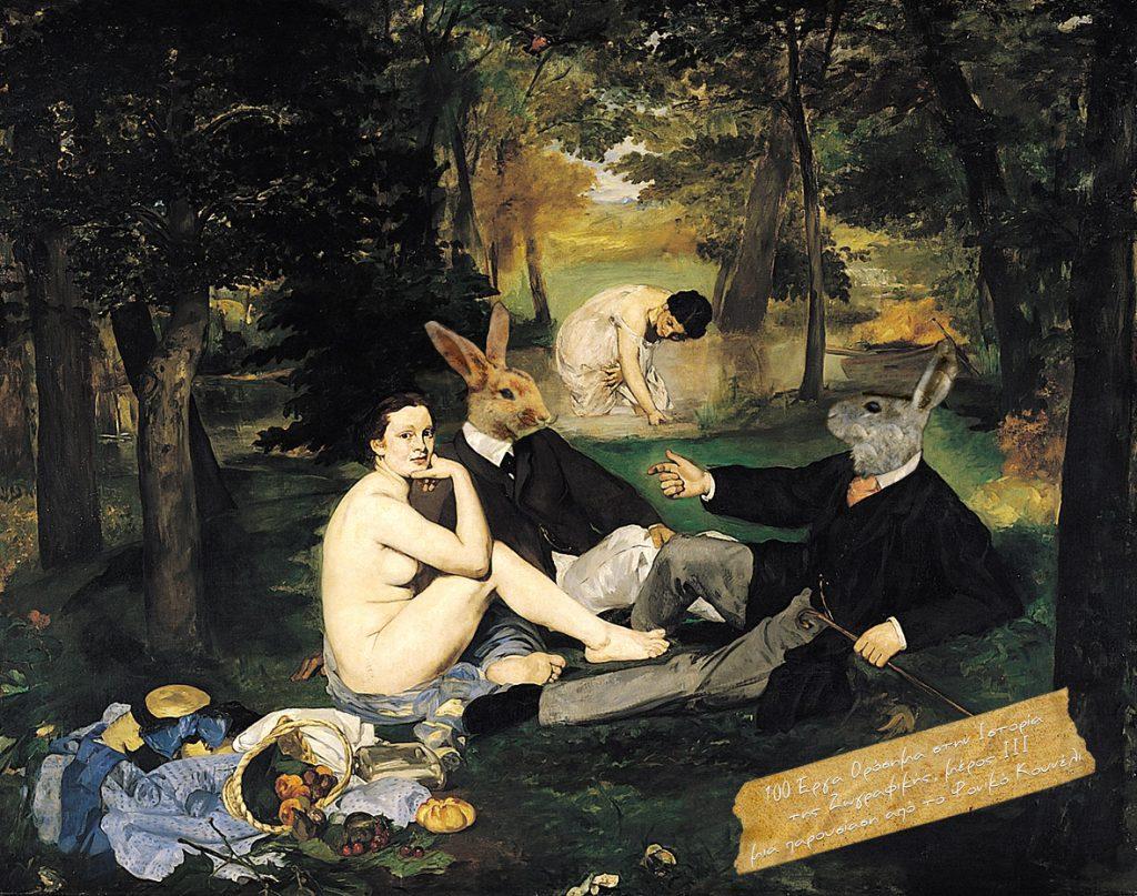 100 Έργα Ορόσημα στην Ιστορία της Ζωγραφικής, μέρος 3. Παρουσίαση: το Φονικό Κουνέλι