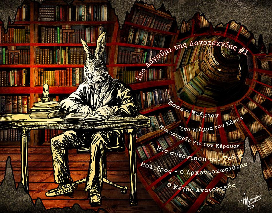 Καλώς ήρθες στο Λαγούμι της Λογοτεχνίας... παρουσίαση: το Φονικό Κουνέλι