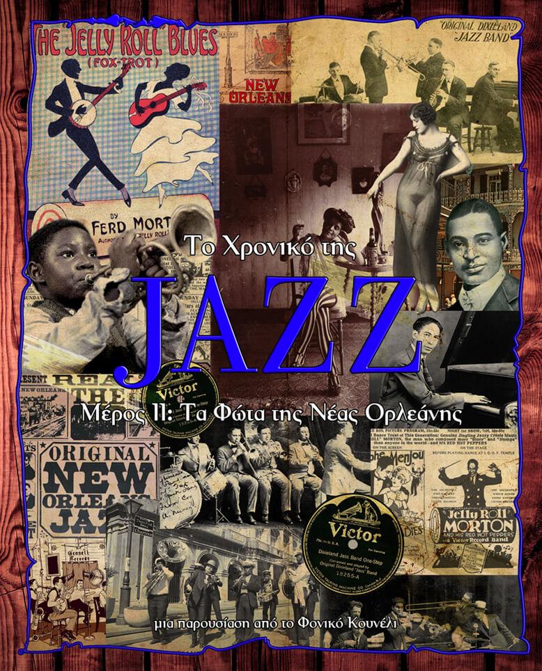 Ιστορία της Τζαζ, τα φώτα της Νέας Ορλεάνης - αφιέρωμα από το φονικό κουνέλι / Jazz History, the lights of New Orleans
