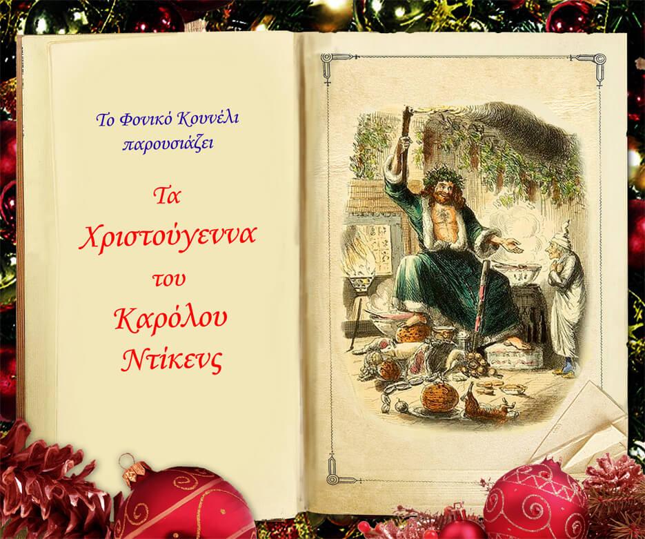 Τα Χριστούγεννα του Τσαρλς Ντίκενς... ένα αφιέρωμα από το Φονικό Κουνέλι