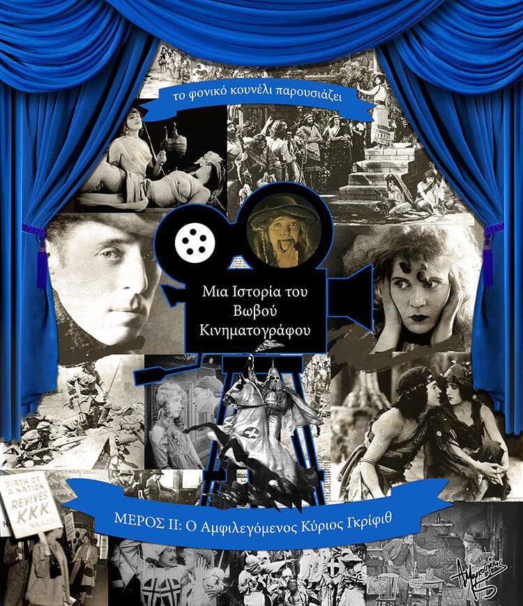 Ιστορία του βωβού κινηματογράφου... Ο αμφιλεγόμενος Ντέιβιντ Γκρίφιθ. Παρουσίαση από το Φονικό Κουνέλι