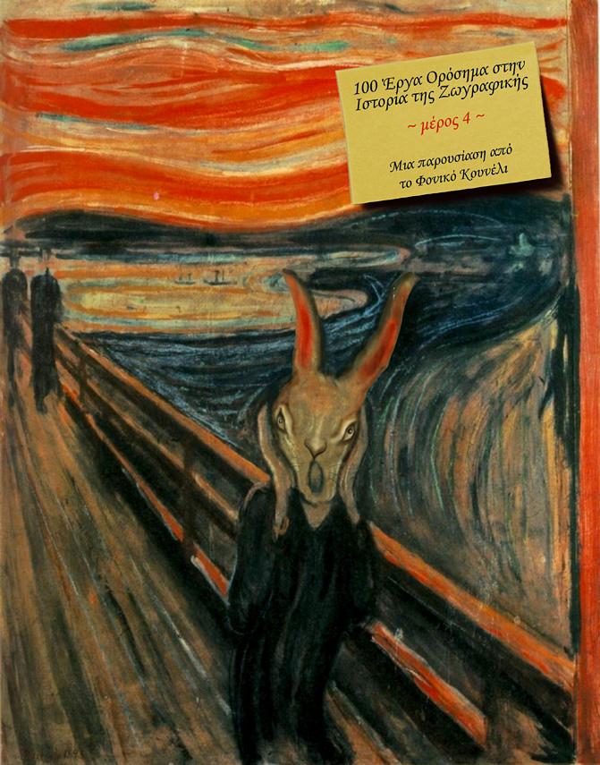Εκατό έργα ορόσημα στην Ιστορία της Ζωγραφικής... μέρος 4. Παρουσίαση από το Φονικό Κουνέλι