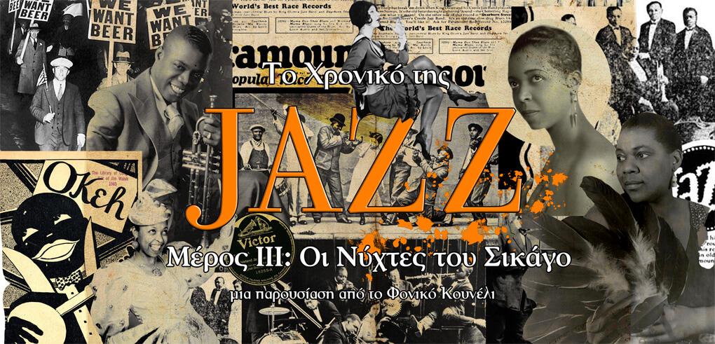 Ιστορία της Τζαζ μέρος 3 - οι Νύχτες του Σικάγο. Από το Φονικό Κουνέλι