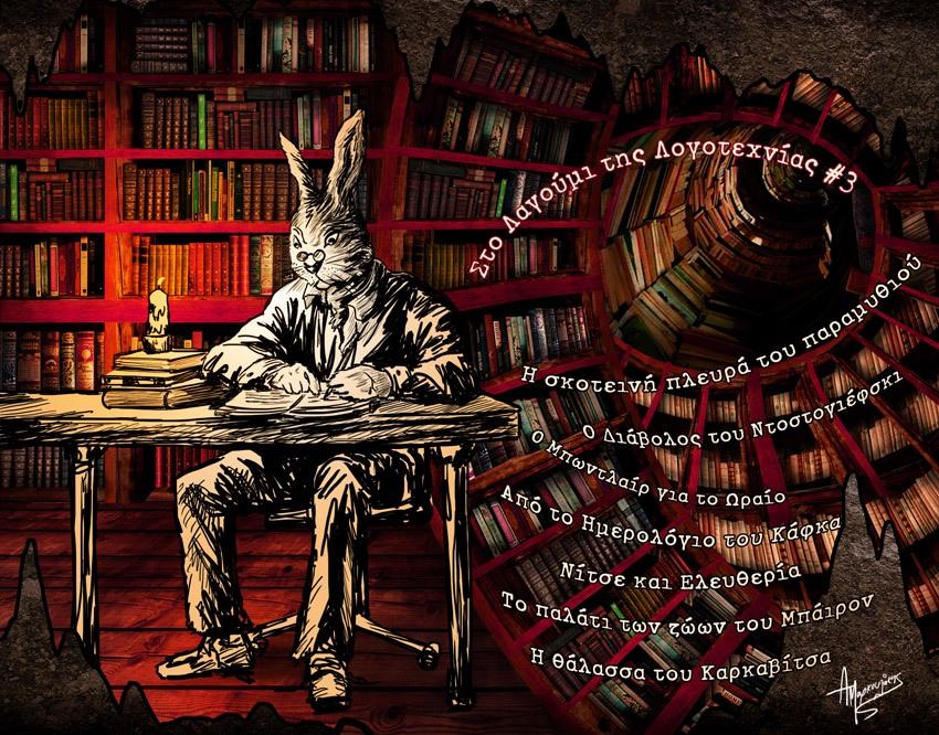 Στο Λαγούμι της Λογοτεχνίας... Παραμύθια, διάβολοι και μάγισσες