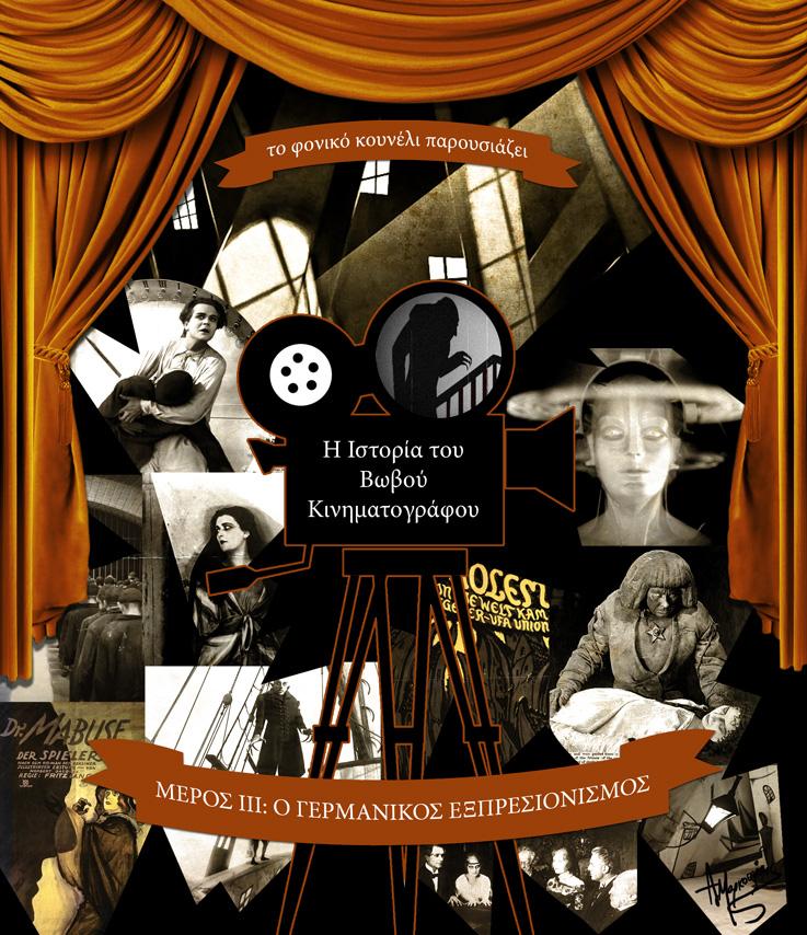 Ο Γερμανικός Εξπρεσιονισμός... Μια παρουσίαση της Ιστορίας του Βωβού Κινηματογράφου από το Φονικό Κουνέλι