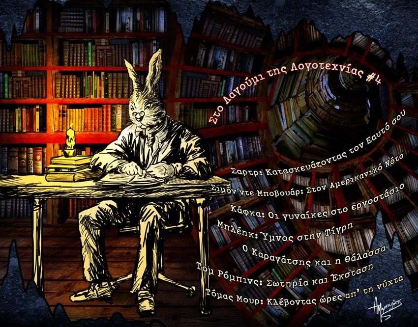 Στο Λαγούμι της Λογοτεχνίας... Υπαρξισμός και Έκσταση