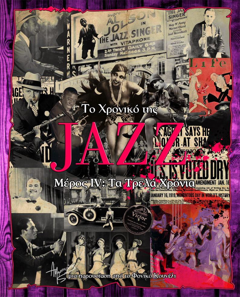 Ιστορία της Τζαζ, μέρος 4... Τα χρόνια της δεκαετίας του 20 / History of Jazz, part 4 - παρουσίαση από το Φονικό Κουνέλι
