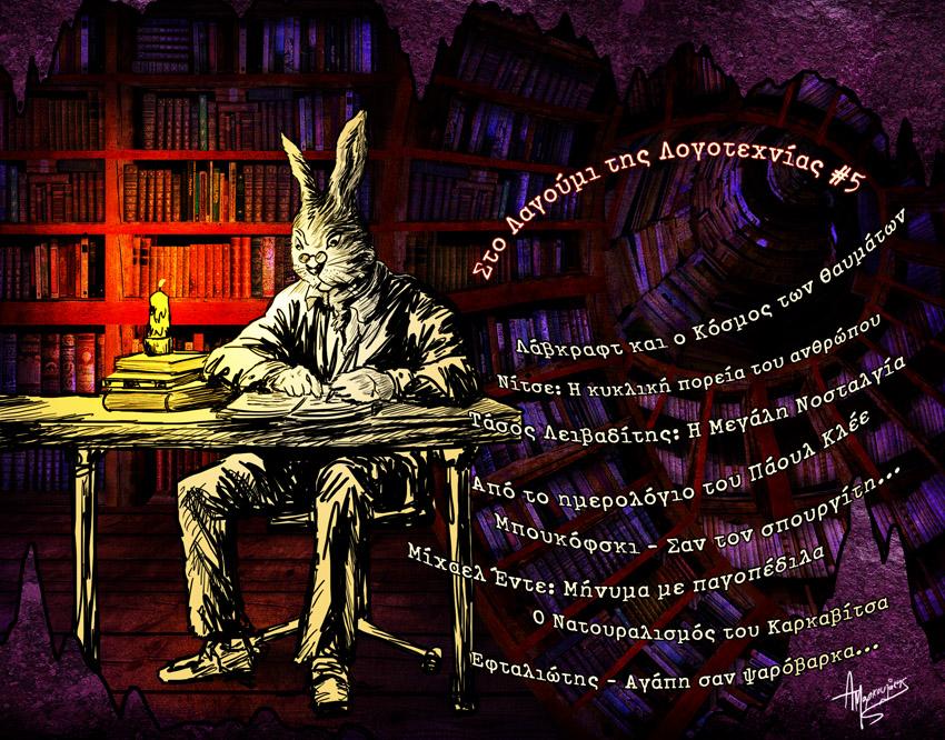 Στο Λαγούμι της Λογοτεχνίας... τα πιο παλιά σου όνειρα - από το Φονικό Κουνέλι