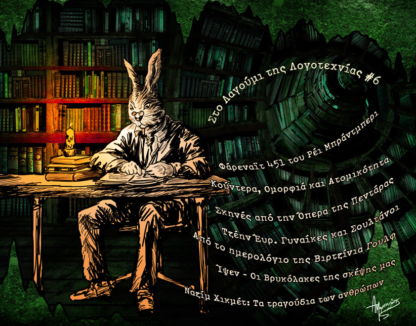 Στο Λαγούμι της Λογοτεχνίας... Θαυμαστοί Καινούργιοι Κόσμοι