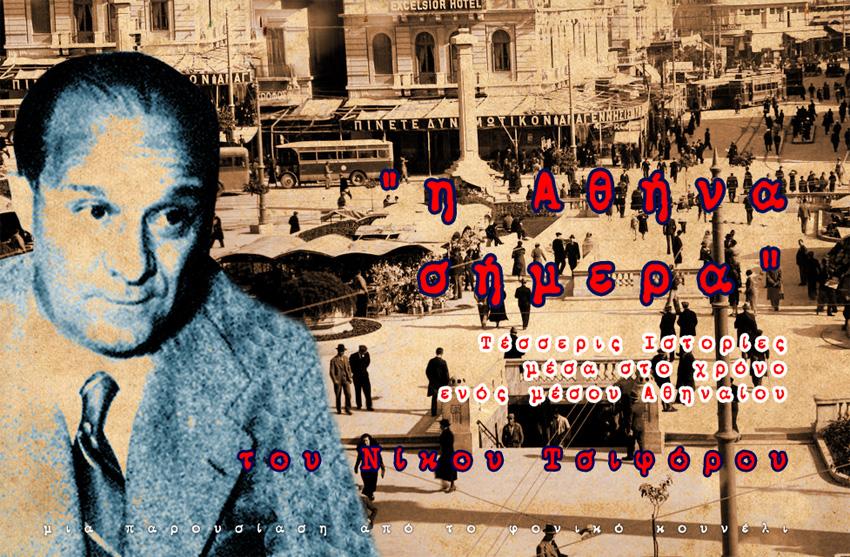 Νίκος Τσιφόρος... η Αθήνα Σήμερα. Ένα διήγημα σε παρουσίαση από το Φονικό Κουνέλι