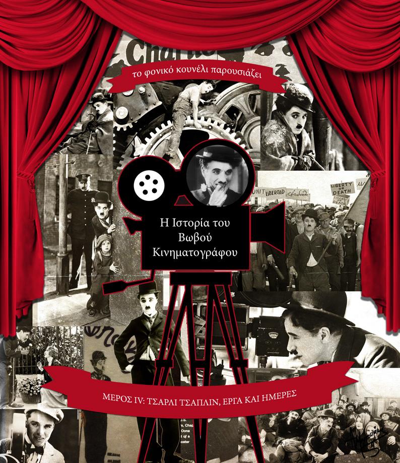 Ο Τσάρλι Τσάπλιν και οι καλύτερες ταινίες του... Ένα αφιέρωμα στην ιστορία του βωβού κινηματογράφου από το Φονικό Κουνέλι