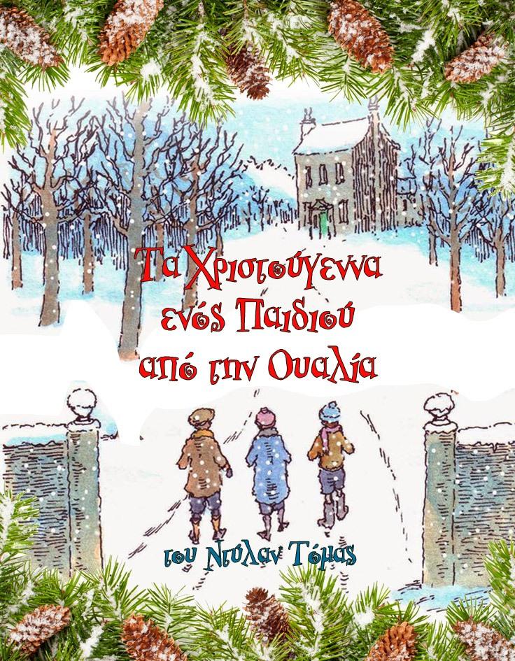 Τα Χριστούγεννα ενός παιδιού από την Ουαλία... του Ντύλαν Τόμας / Dylan Thomas' Christmas... illustration by Peter Bailey