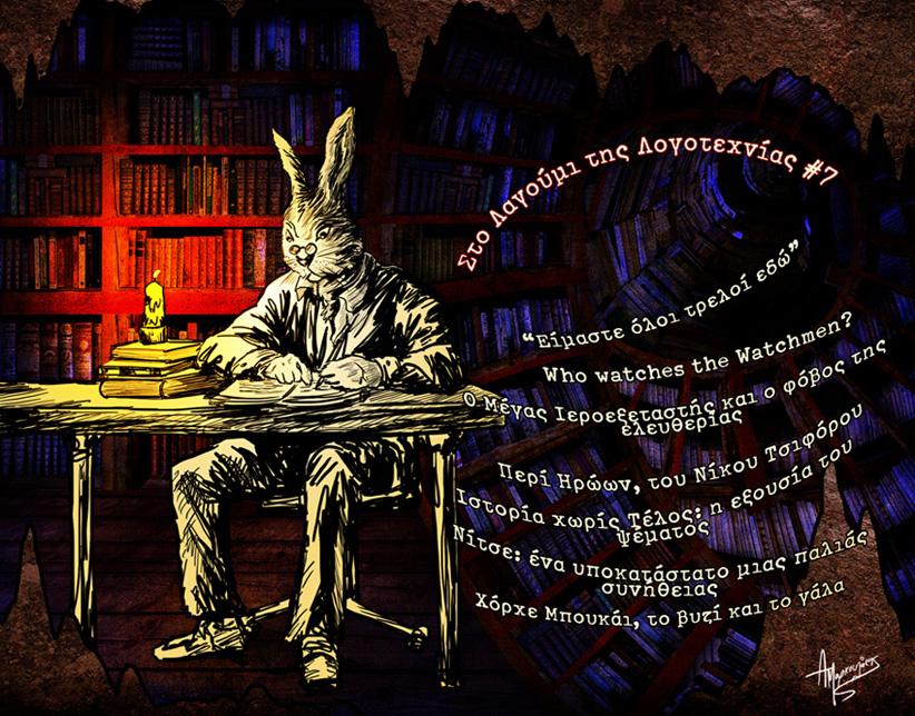 Στο Λαγούμι της Λογοτεχνίας... We Are All Mad Here