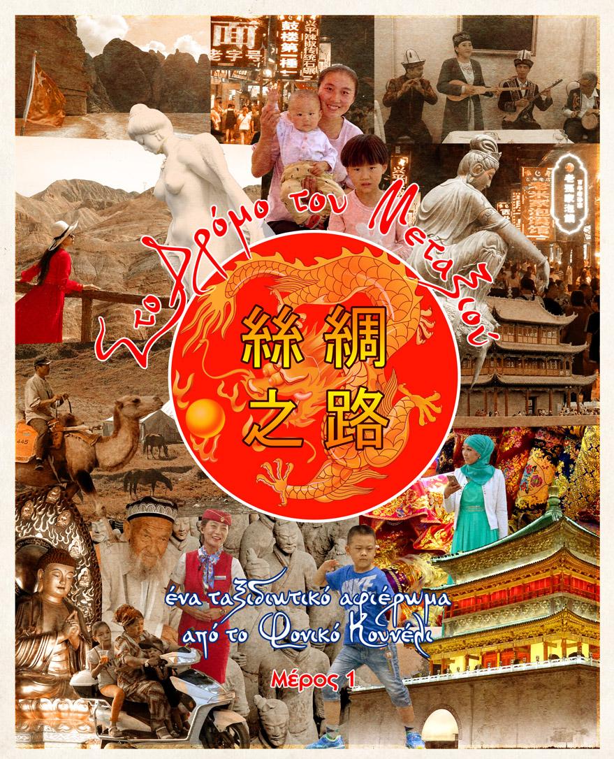 Στο Δρόμο του Μεταξιού... το χρονικό ενός μεγάλου ταξιδιού στα βάθη της Κίνας - από το Φονικό Κουνέλι