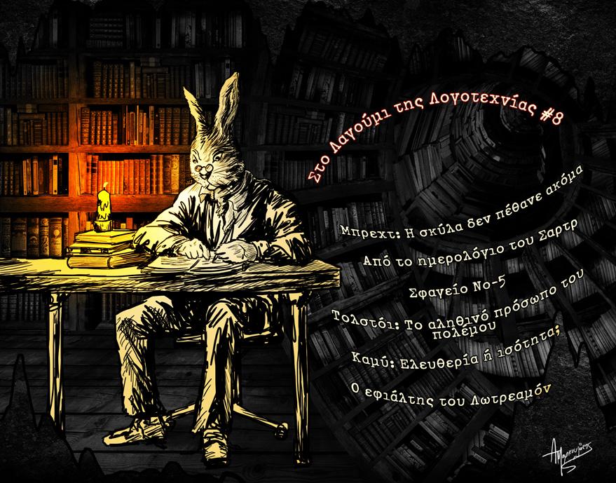 Στο Λαγούμι της Λογοτεχνίας... Ο πόλεμος μέσα από λογοτεχνικά αποσπάσματα