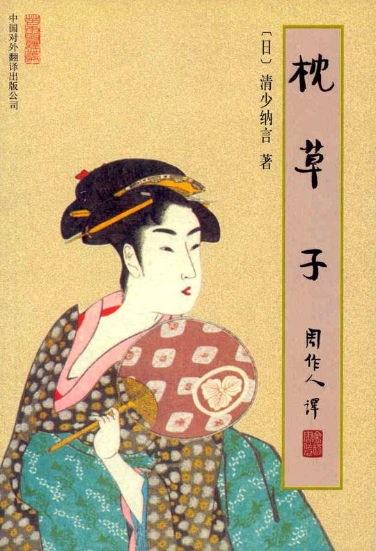"""ΤοΒιβλίοτουΜαξιλαριού[枕草子, Makura no Sōshi, """"The Pillow Book""""].Σέι Σοναγκόν"""