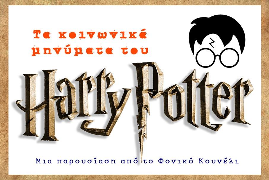 Ένα αφιέρωμα στα κοινωνικά μηνύματα των βιβλίων του Χάρι Πότερ, από το φονικό κουνέλι