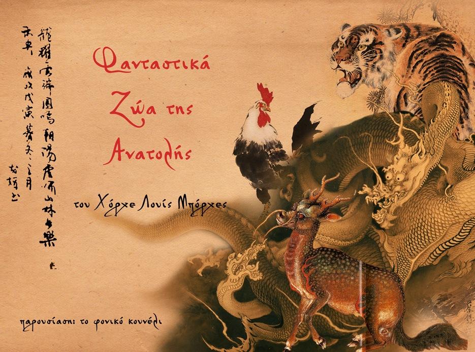 Αφιέρωμα στο Βιβλίο των Φανταστικών Όντων του Χόρχε Λουίς Μπόρχες