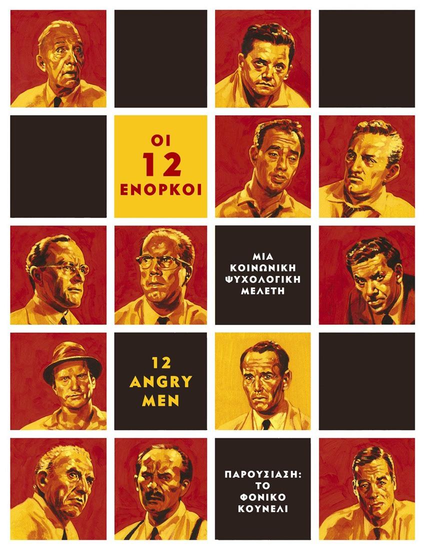 Οι 12 Ένορκοι (12 Angry Men). Ένα αφιέρωμα και μια μελέτη των κοινωνικών και ψυχολογικών προεκτάσεων της ταινίας. Από το φονικό κουνέλι
