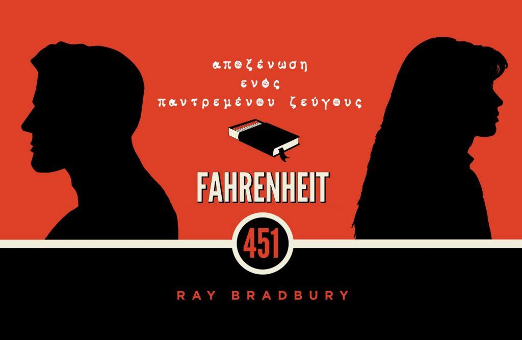 Φαρενάιτ 451 του Ρέι Μπράντμπερι: Ένα απόσπασμα με θέμα την αποξένωση ενός παντρεμένου ζεύγους