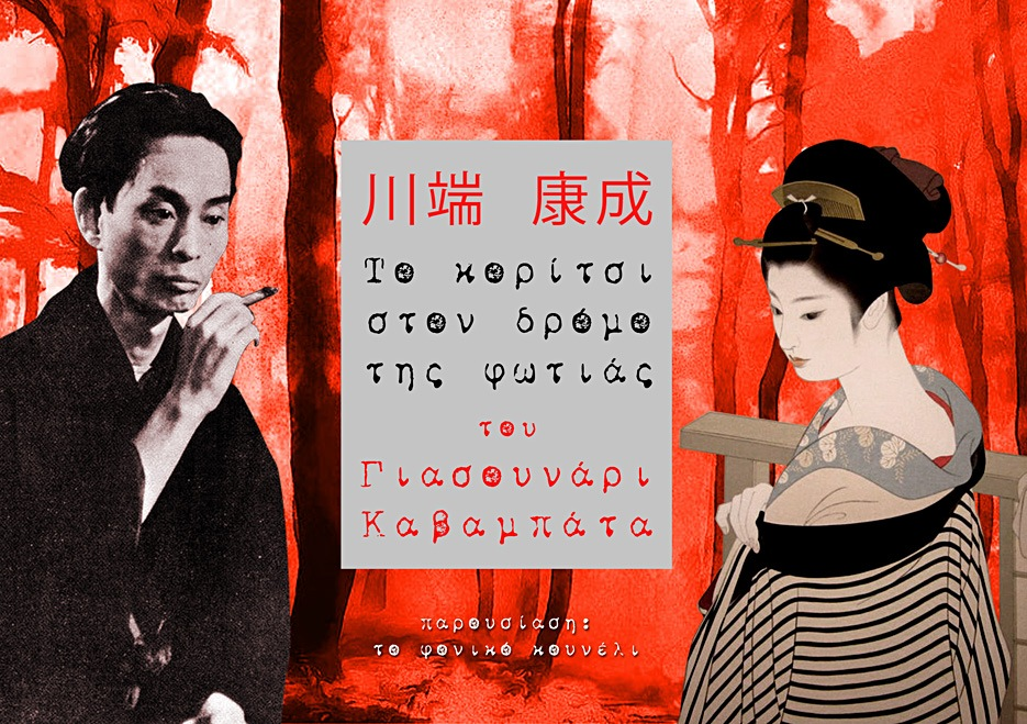 Το κορίτσι στον δρόμο της φωτιάς, ένα διήγημα του Γιασουνάρι Καβαμπάτα [Yasunari Kawabata]. Σύνθεση εικόνας από το φονικό κουνέλι