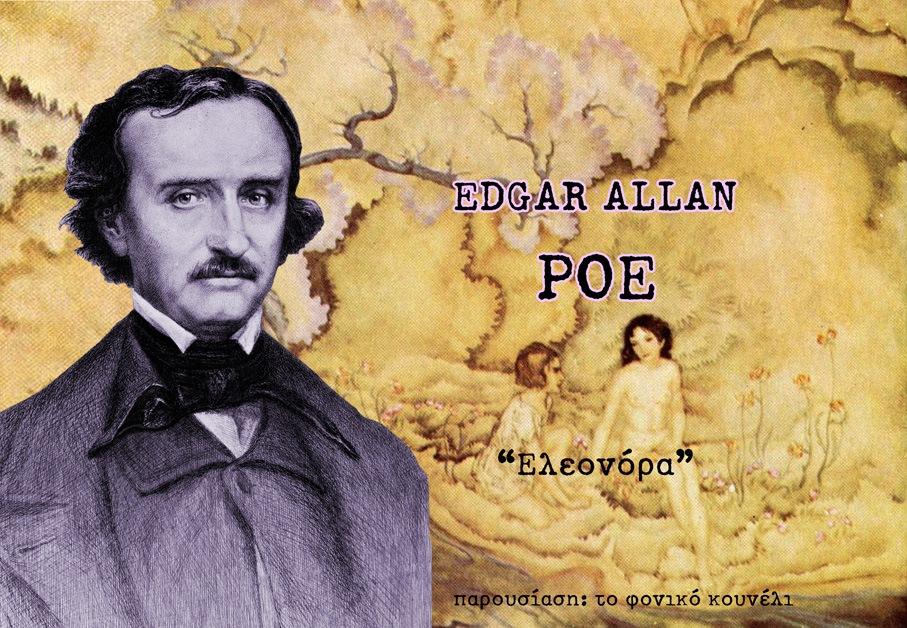 Ελεονόρα - ένα διήγημα του Έντγκαρ Άλαν Πόε, σε μια παρουσίαση από το φονικό κουνέλι
