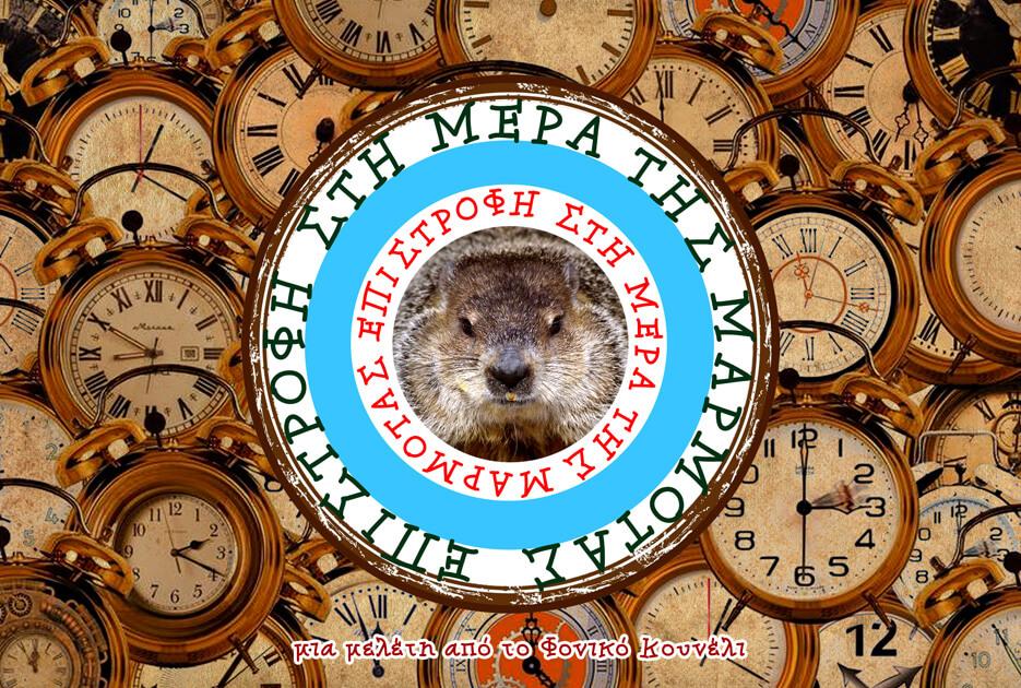 Η Μέρα της Μαρμότας... μια μελέτη για τις φιλοσοφικές και ψυχολογικές προεκτάσεις της ταινίας, από το Φονικό Κουνέλι / Groundhog Day, a philosophical and psychological analysis