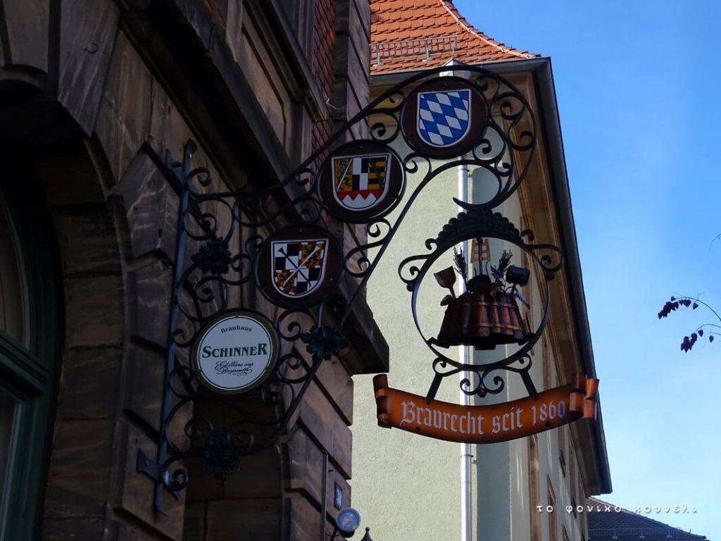 Πινακίδα καταστήματος στο Μπαϊρόιτ / Store sign in Bayreuth, Germany