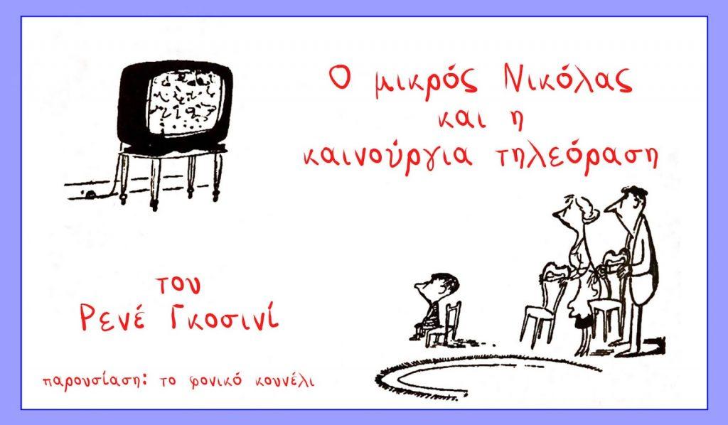 Ο μικρός Νικόλας και η καινούργια τηλεόραση... μια ιστορία του Ρενέ Γκοσινί. Σκίτσα: Ζαν Ζακ Σαμπέ, παρουσίαση από το φονικό κουνέλι