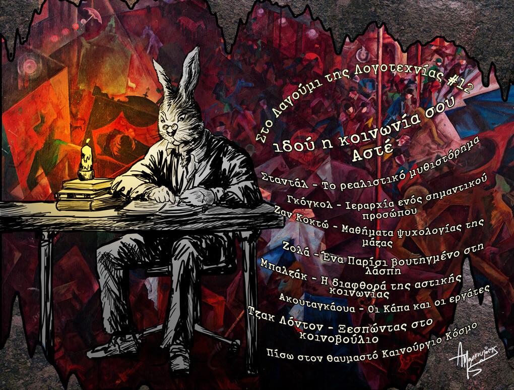 Λαγούμι της λογοτεχνίας, μέρος 12. Ρεαλισμός και αστική κοινωνία... μια παρουσίαση από το φονικό κουνέλι
