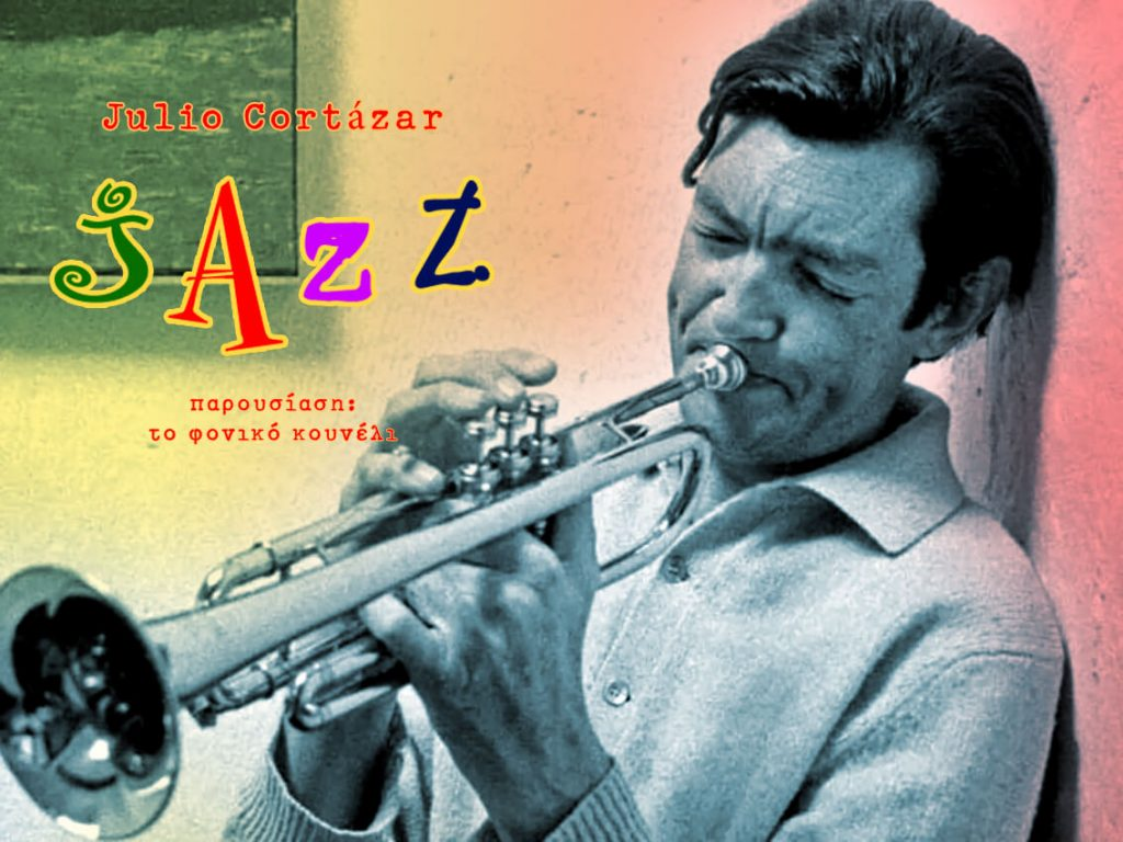Ο Χούλιο Κορτάσαρ για τη Τζαζ - παρουσίαση από το φονικό κουνέλι / Julio Cortázar playing his trumpet