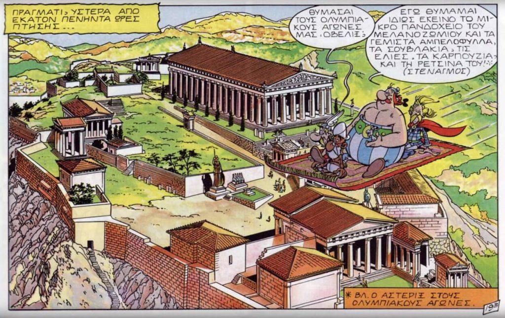 Πανοραμική θέα της Ακρόπολης από το Αστερίξ στη Χαλαλίμα / Acropolis view in Asterix
