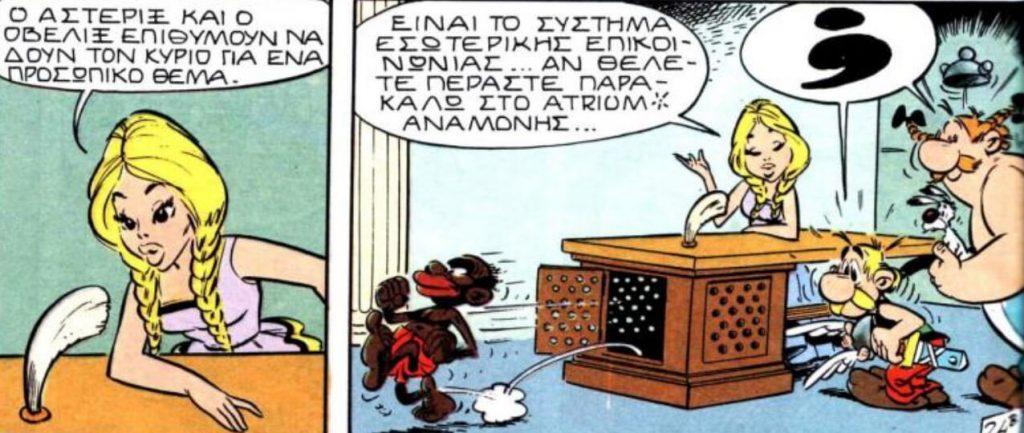 Προχωρημένο σύστημα επικοινωνίας σε γραφείο... από την Ασπίδα της Αρβέρνης του Αστερίξ / Office communication system in Asterix