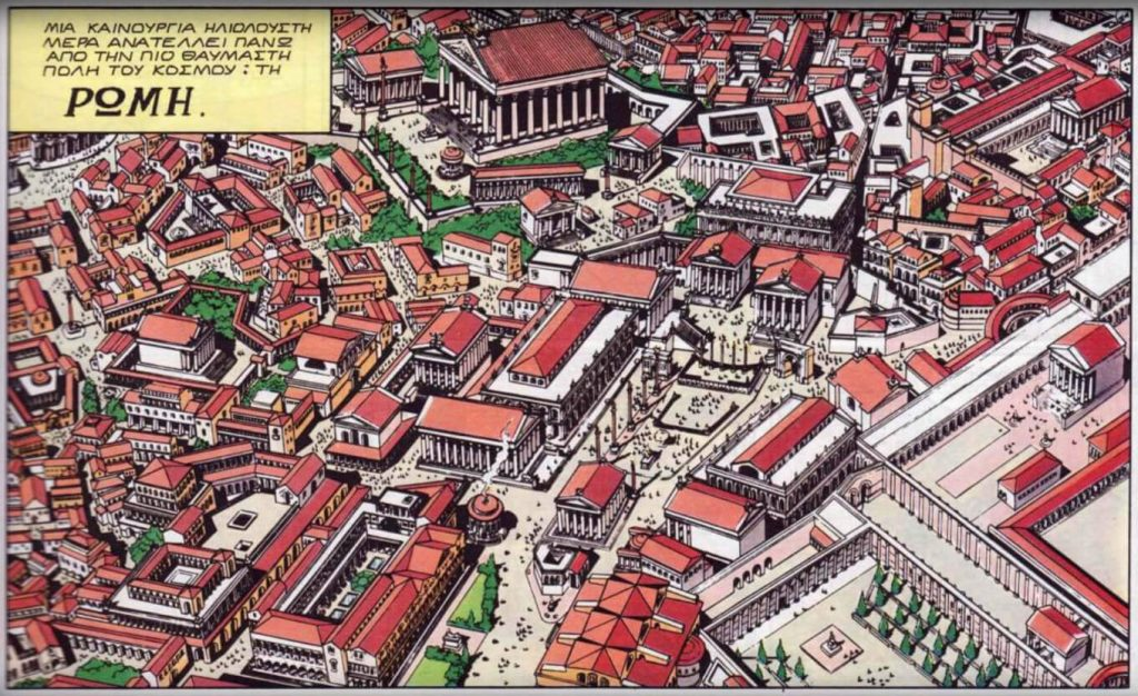 Πανοραμική όψη της Ρώμης, σχέδιο του Ουντερζό στις Δάφνες του Καίσαρα / Panoramic scene of Rome in Asterix and the Laurel Wreath