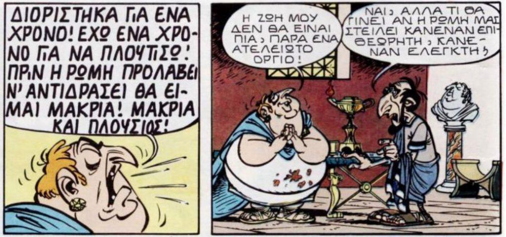 Η διαφθορά της εξουσίας στο Αστερίξ στους Ελβετούς / Power and corruption in Asterix in Switzerland