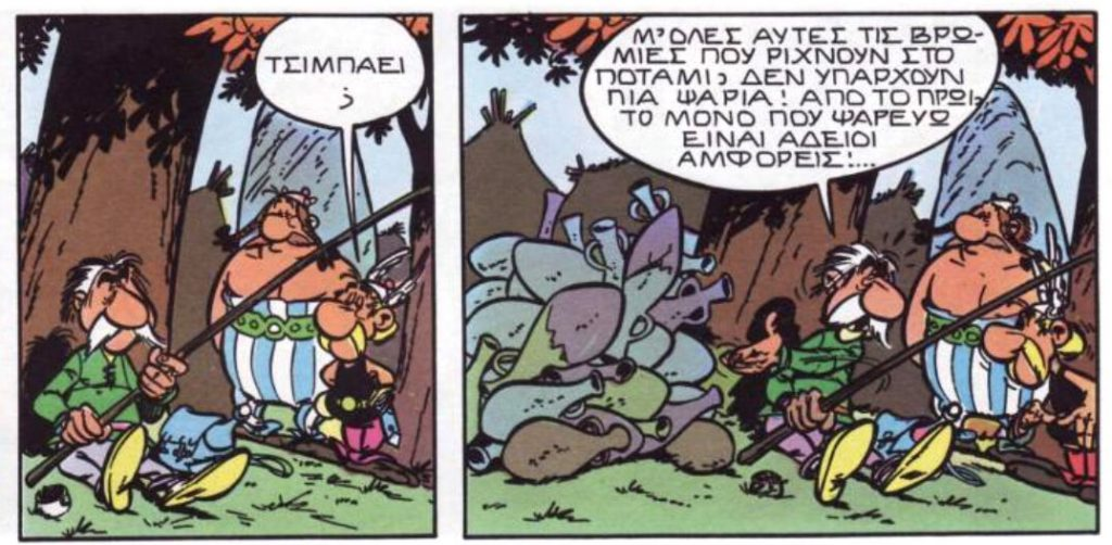 Περιβαλλοντικό πρόβλημα και μόλυνση από το Χρυσό Δρεπάνι του Αστερίξ / Pollution in Asterix and the Golden Sickle