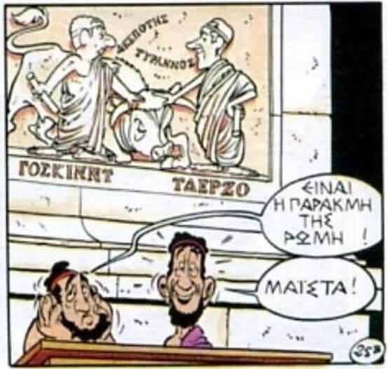 Ανάγλυφες φιγούρες των Γκοσινί και Ουντερζό σε πάνελ του Αστερίξ / Goscinny and Uderzo marble relief in Asterix