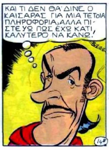 Ο Σον Κόνερι ως Τζέιμς Μποντ στην Οδύσσεια του Αστερίξ / Sean Connery as James Bond in Asterix