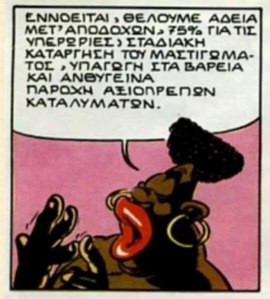 Οι σκλάβοι διεκδικούν τα εργασιακά τους δικαιώματα... από την Κατοικία των Θεών του Αστερίξ / Slaves' Union rights in Asterix