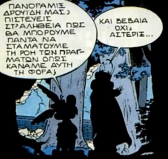 Η πρόοδος... σκηνή από την Κατοικία των Θεών / Progress... a scene from The Mansion of the Gods in Asterix