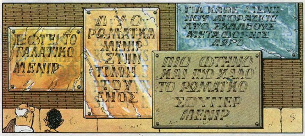 Διαφημίσεις μενίρ από το Οβελίξ και Σία / Menhir advertisements in Obelix and Co.